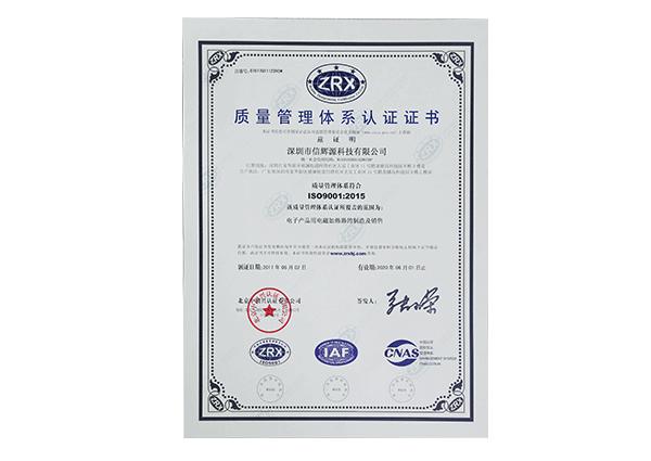 质量管li体系认证证书