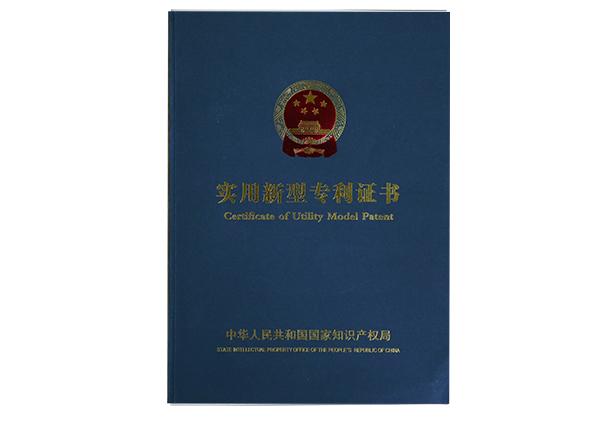 实用xin型专li证书