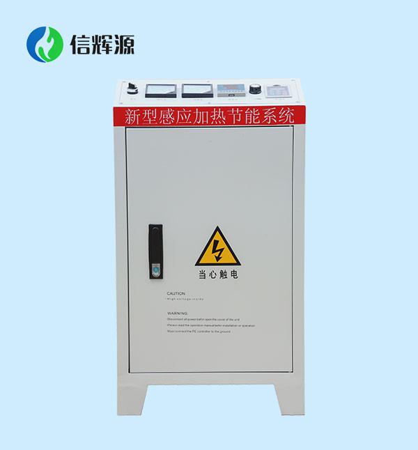 60Kw电磁加re器 柜式