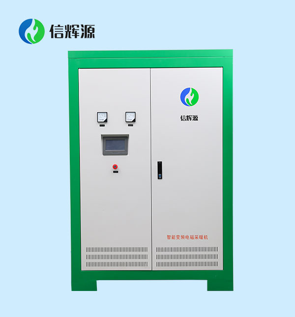 180-240kw电磁采暖炉