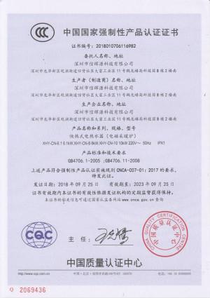 足球开户官网zhu册认证书