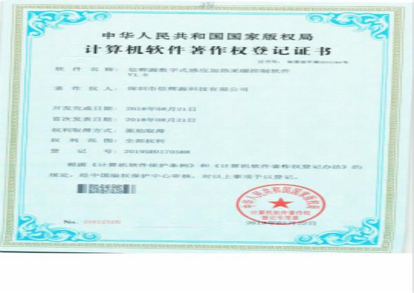 计算机ruan件著作权deng记证书