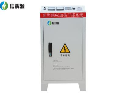 40KW电磁加热器
