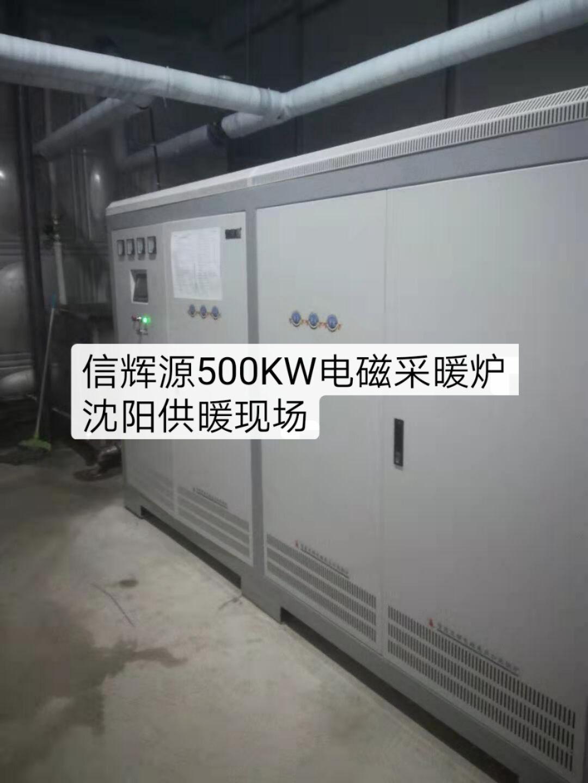 足球开hu官网500KM电磁采nuan炉shen阳供nuan案例xian场