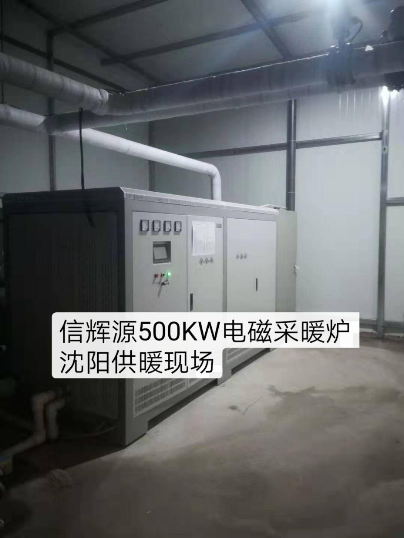 足球开hu官网500kw电磁采nuan炉shen阳供nuanxian场